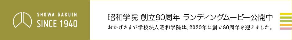 昭和学院創立80周年サイト